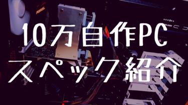 【予算10万】音楽制作・DTM等がメインのマイPC紹介