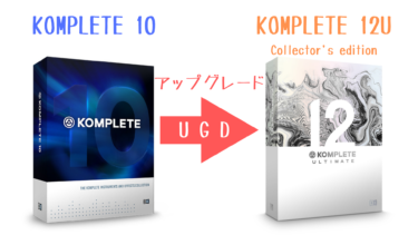 KOMPLETE10からKOMPLETE12U Collector's editionにUGDしました