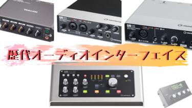 今まで購入・使用してきたオーディオインターフェイスを紹介【UR-12,UR-22,UR-28M,etc.】