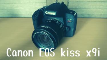 一眼レフデビューしました【Canon EOS kiss x9i】