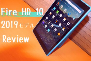 高コスパ格安タブレットFire HD 10(2019年モデル)レビュー