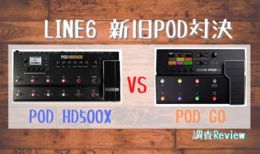 【POD HD500X vs POD Go】LINE6新旧PODシリーズ比較【違い・レビュー】