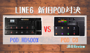 【POD HD500X vs POD Go】新旧PODシリーズの比較や如何に【違い・レビュー】